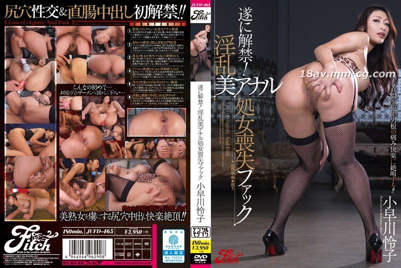 免費線上成人影片,免費線上A片,JUFD-465 - [中文]小早川憐子的初肛交演出!