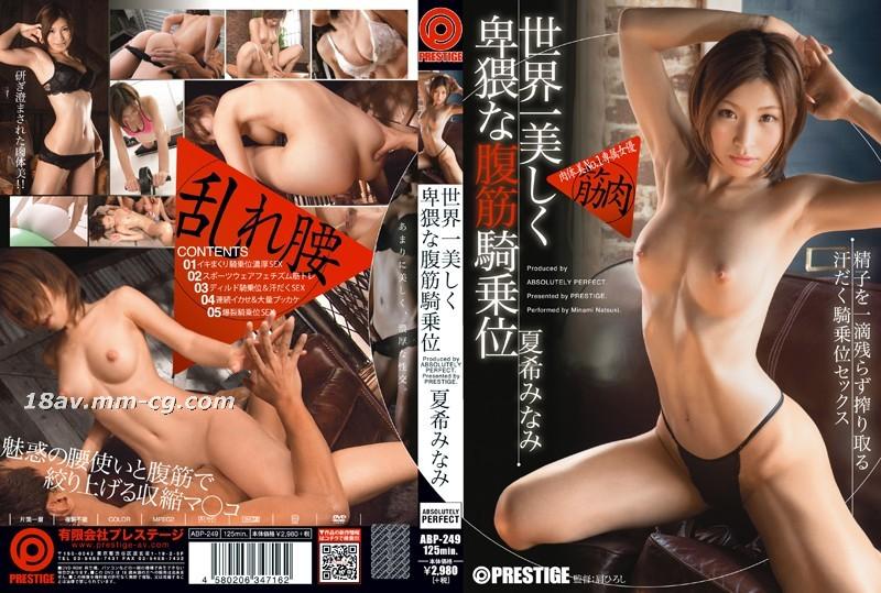 免費線上成人影片,免費線上A片,ABP-249 - [中文]世界第一美麗的猥褻腹肌騎乘位 夏希南