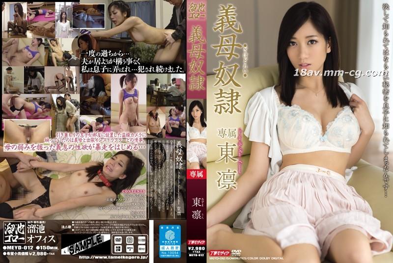 免費線上成人影片,免費線上A片,MEYD-012 - [中文]奴隸繼母 東凜