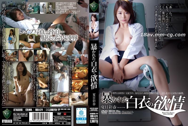 免費線上成人影片,免費線上A片,RBD-674 - [中文]白衣的情慾。夏目彩春