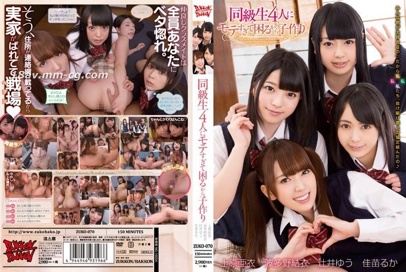 免費線上成人影片,免費線上A片,ZUKO-070 - [中文]因為在4名同學裡太有人氣感到困擾而做愛