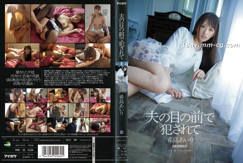 免費線上成人影片,免費線上A片,IPZ-505 - [中文]在老公面前被侵犯。希島愛理