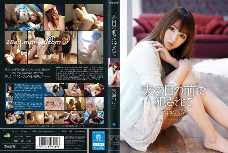 免費線上成人影片,免費線上A片,IPZ-573-[中文]在老公面前被強姦 天海翼