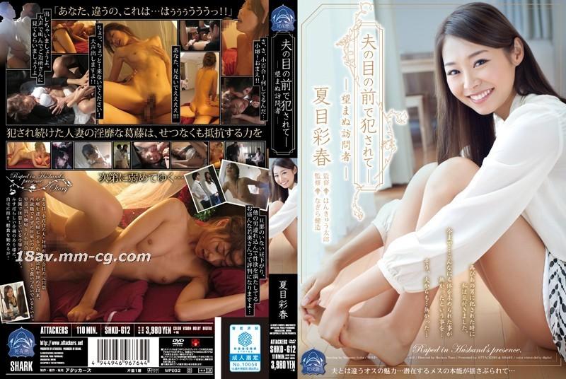 免費線上成人影片,免費線上A片,SHKD-612 - [中文]在老公面前被強姦 夏目彩春