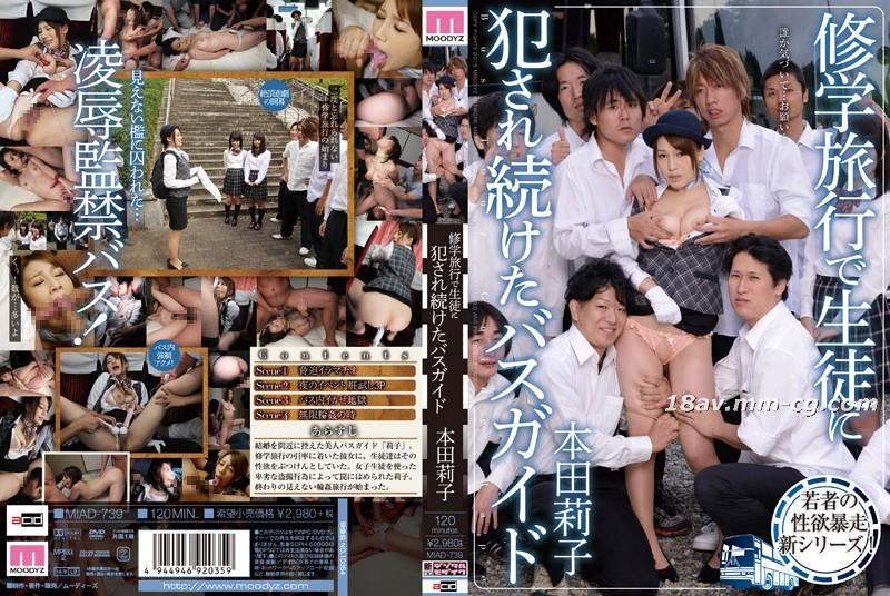 免費線上成人影片,免費線上A片,MIAD-739-[中文]在校外教學裡被學生持續侵犯了的巴士導遊 本田莉子