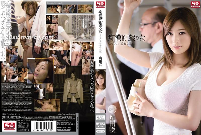 免費線上成人影片,免費線上A片,SNIS-319-[中文]希望遭遇癡漢的女人。奧田咲