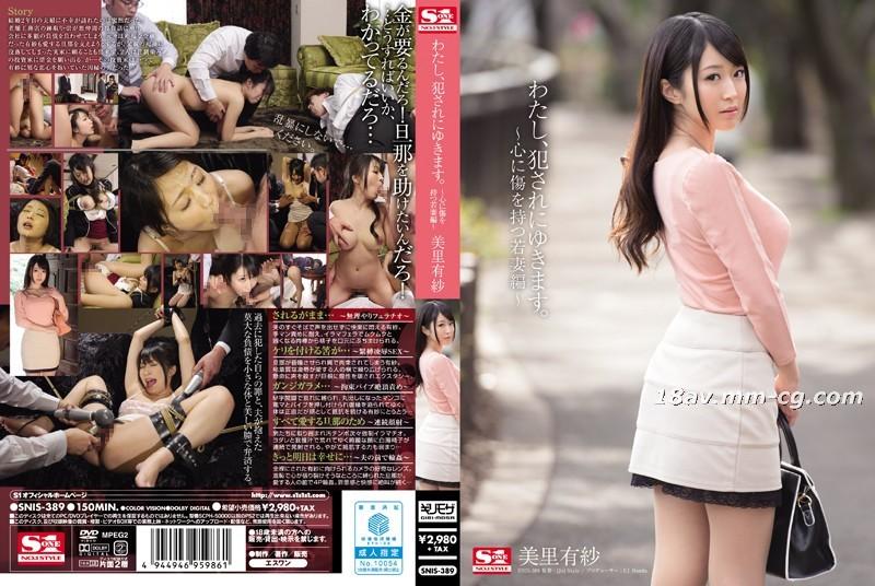 免費線上成人影片,免費線上A片,SNIS-389-[中文]我,要去被侵犯~內心受傷的嫩妻篇~ 美里有紗