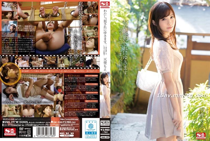 免費線上成人影片,免費線上A片,SNIS-397 - [中文]我要去被侵犯了。天使萌