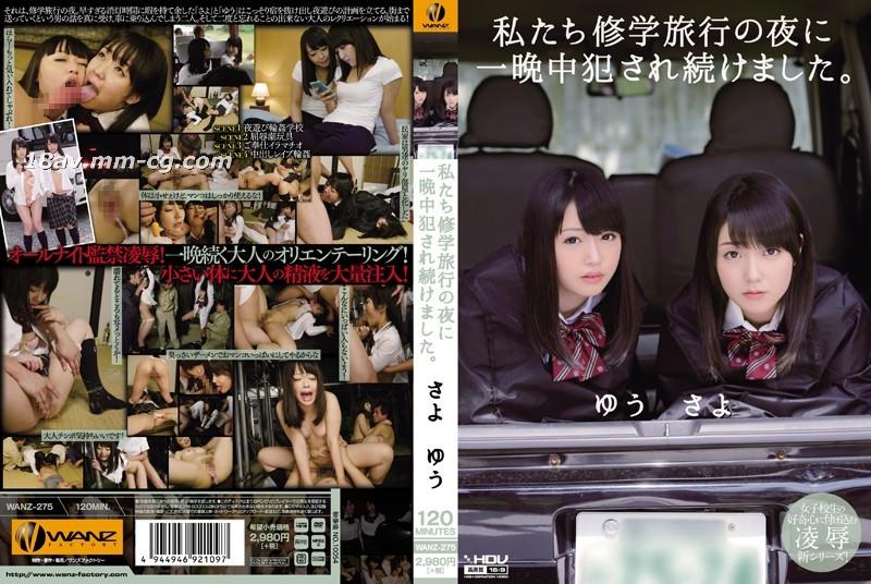 免費線上成人影片,免費線上A片,WANZ-275-[中文]我們在校外教學的夜晚被持續一整晚侵犯了。 紗世 悠