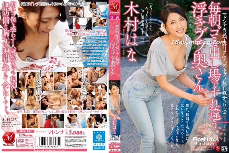 免費線上成人影片,免費線上A片,JUX-554 - [中文]每天早上在垃圾場擦身而過的隔壁的露乳頭太太 木村
