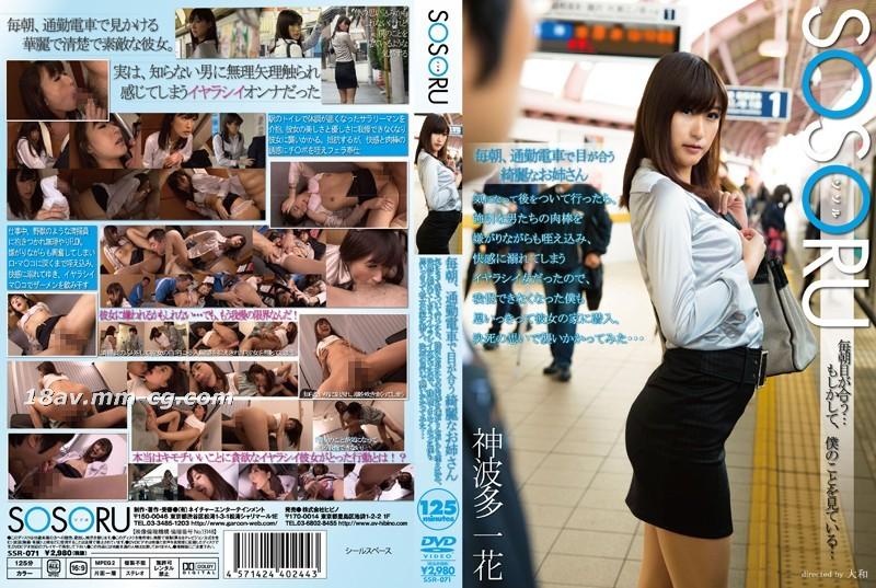 免費線上成人影片,免費線上A片,SSR-071 - [中文]每早的通勤電車 美豔御姐