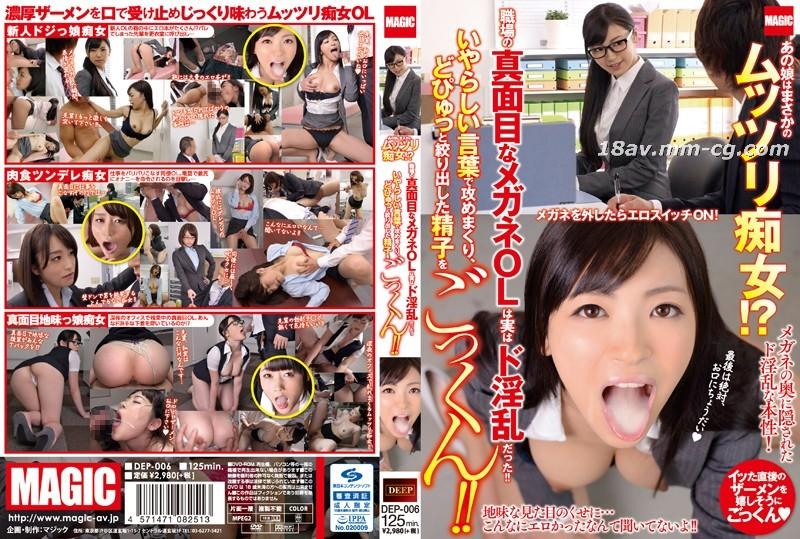 免費線上成人影片,免費線上A片,DEP-006-[中文]那個女孩竟然是悶騷色女!?