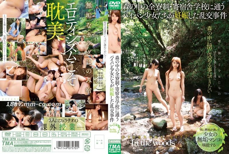 免費線上成人影片,免費線上A片,T28-379 - [中文]來到森林中的全員住宿制寄宿學校無毛少女們懷孕的亂交事件