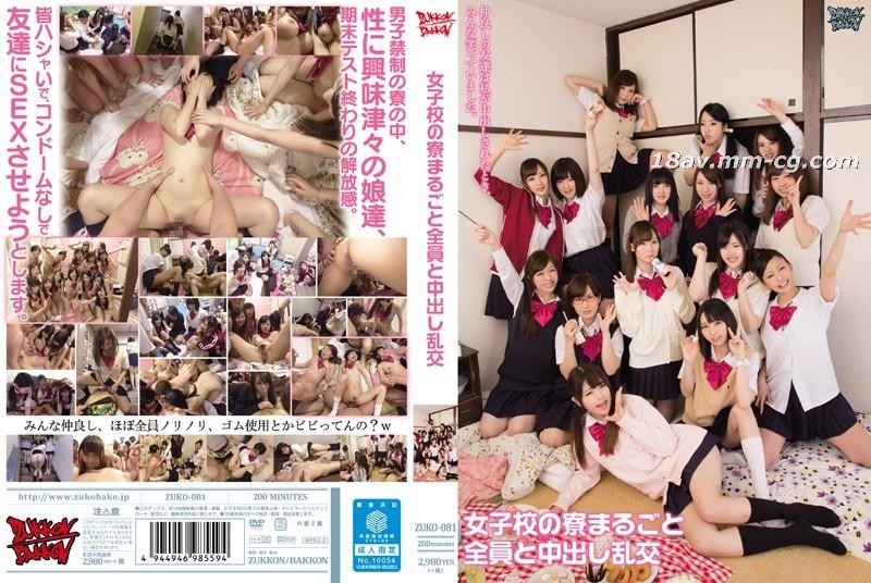 免費線上成人影片,免費線上A片,ZUKO-081-[中文]和女生宿舍全員內射亂交