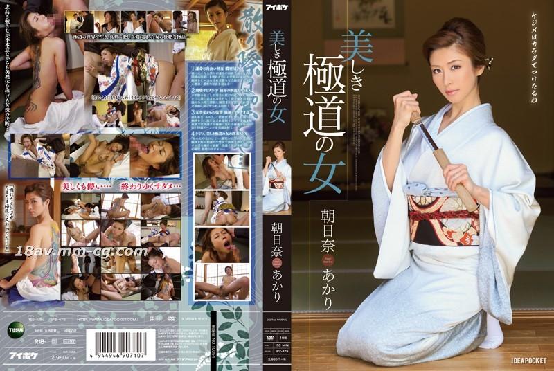 免費線上成人影片,免費線上A片,IPZ-479 - [中文]美麗的極道之女 朝日奈明