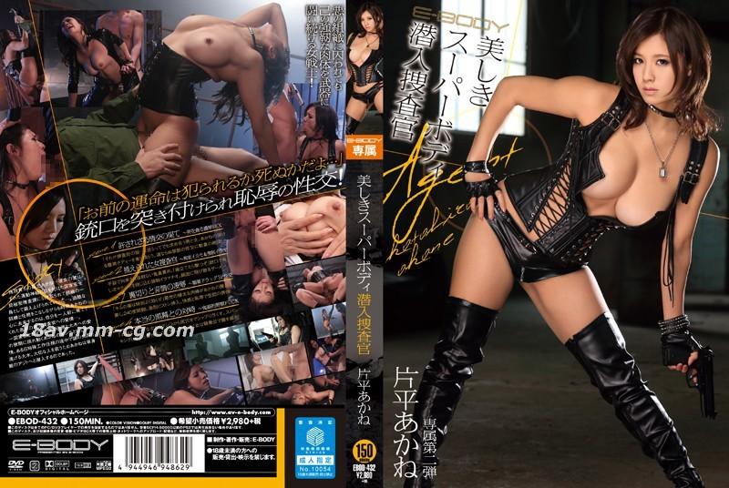 免費線上成人影片,免費線上A片,EBOD-432-[中文]美艷肉體潛入搜查官。片平茜