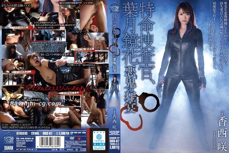免費線上成人影片,免費線上A片,SHKD-617-[中文]特命搜查官、葉月鏡花 惡鬼的狂宴 香西咲