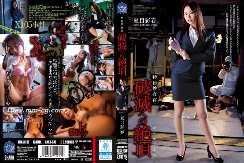 免費線上成人影片,免費線上A片,SHKD-638 - [中文]特務搜查官 前往破滅的高潮 夏目彩春