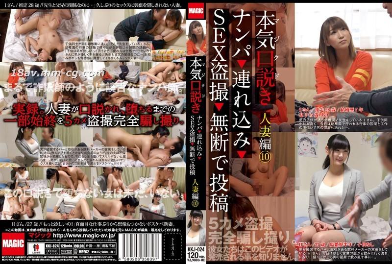 免費線上成人影片,免費線上A片,KKJ-024-[中文]真實追求 人妻篇 10
