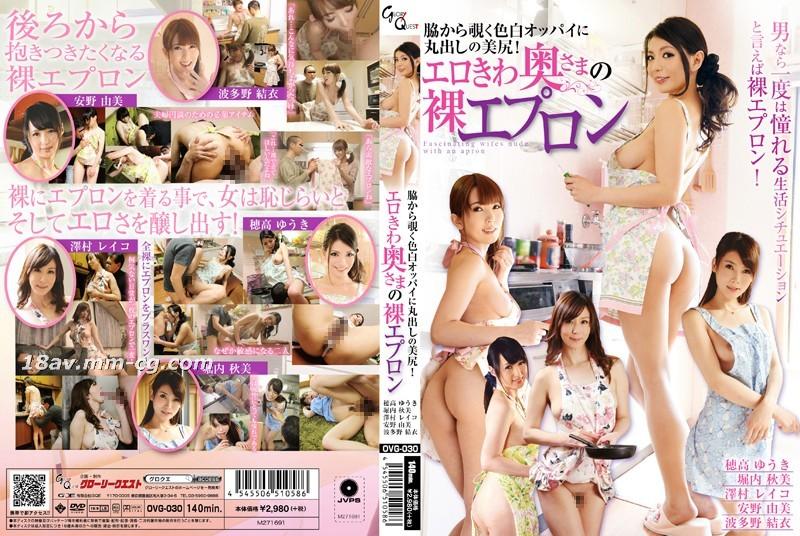 免費線上成人影片,免費線上A片,OVG-030 - [中文]淫亂到極點的人妻全裸圍裙