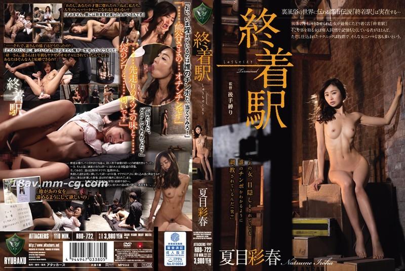 免費線上成人影片,免費線上A片,RBD-722 - [中文]終點站。夏目彩春