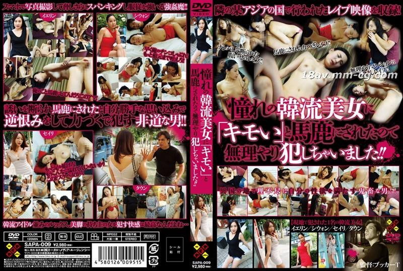 免費線上成人影片,免費線上A片,SAPA-009 - [中文]被人人憧憬的韓流美女大罵「噁心」瞧不起,於是我硬是強暴了她!