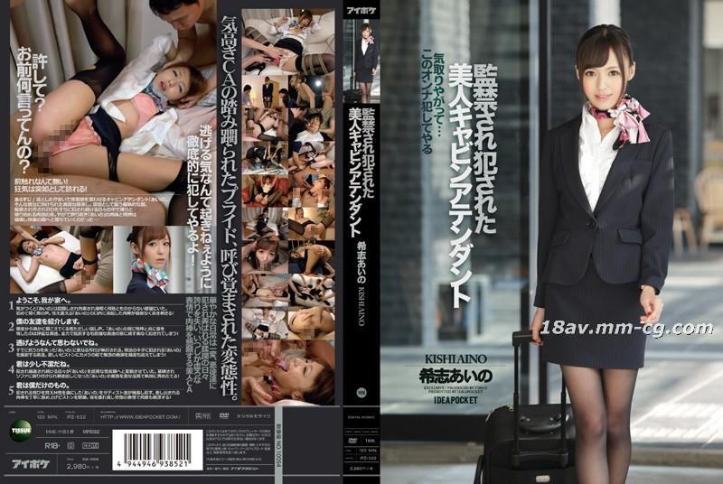 免費線上成人影片,免費線上A片,IPZ-522 - [中文]被囚禁強暴的美女空姐 希志愛野