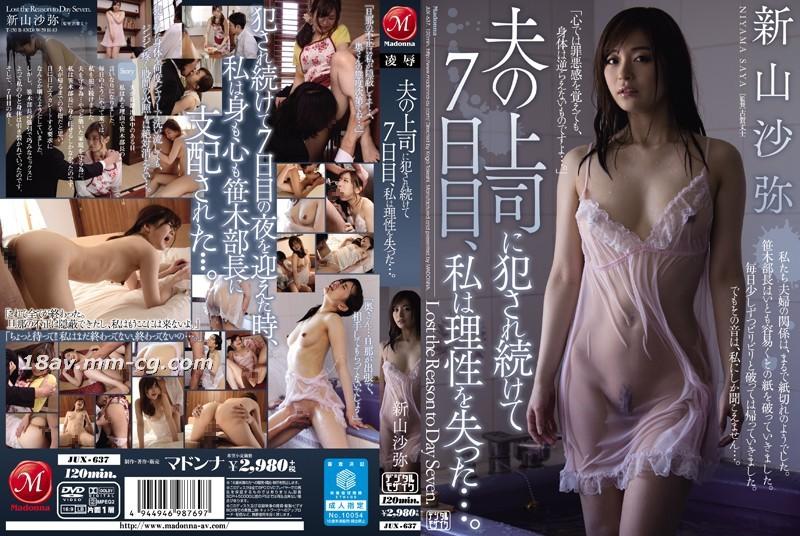 免費線上成人影片,免費線上A片,JUX-637-[中文]被老公主管持續強暴的第7天,我失去理智了..... 新山沙彌