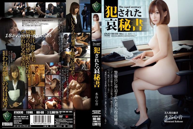 免費線上成人影片,免費線上A片,RBD-660 - [中文]被侵犯了的可憐秘書 水谷心音