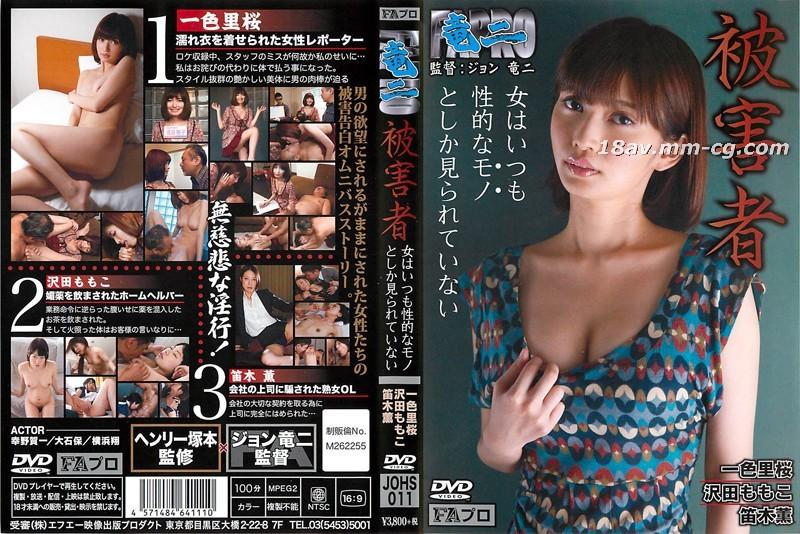 免費線上成人影片,免費線上A片,JOHS-011 - [中文]被害者 女人總是被看成性的東西