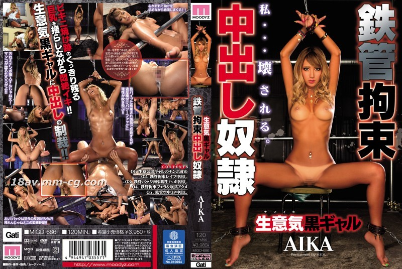 免費線上成人影片,免費線上A片,MIGD-686 - [中文]傲慢黑辣妹 鋼管束縛內射奴隸 AIKA