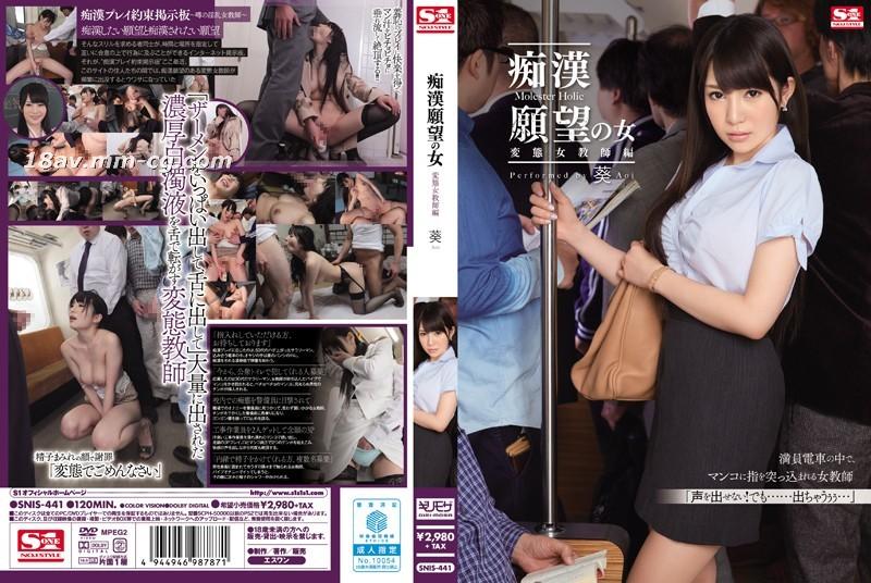 免費線上成人影片,免費線上A片,SNIS-441 - [中文]想被性騷擾的女人 變態女老師篇 葵