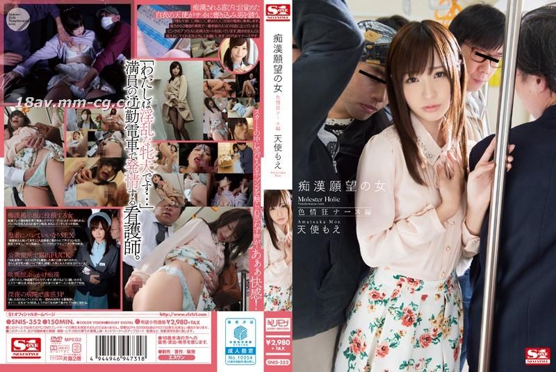 免費線上成人影片,免費線上A片,SNIS-352 - [中文]想被性騷擾的女人色情狂護士篇 天使萌