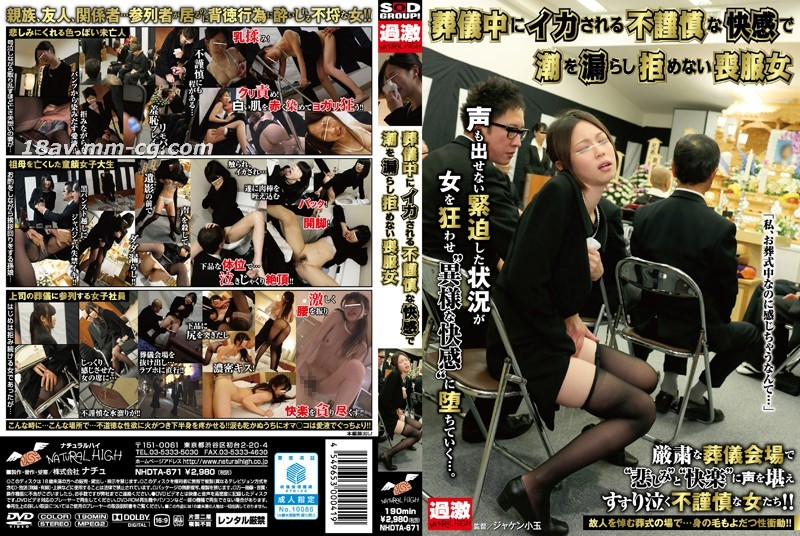 免費線上成人影片,免費線上A片,NHDTA-671 - [中文]葬禮中身著喪服的未亡人偷插變炮友