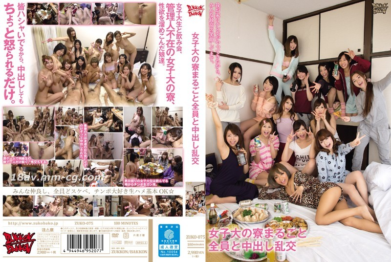 免費線上成人影片,免費線上A片,ZUKO-075-[中文]跟女子大學宿舍全體內射雜交