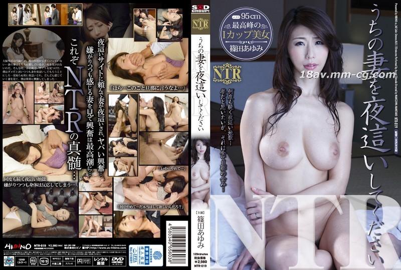 免費線上成人影片,免費線上A片,NTR-019 - [中文]請在深夜插爆我老婆 篠田步美