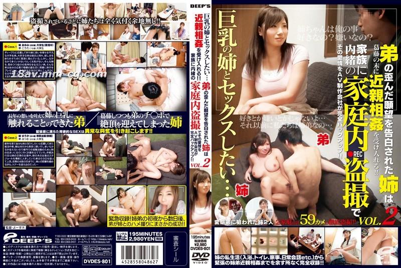 免費線上成人影片,免費線上A片,DVDES-801-[中文]鄰居的喘息叫床聲讓氣氛微妙變化起來的我和女友們