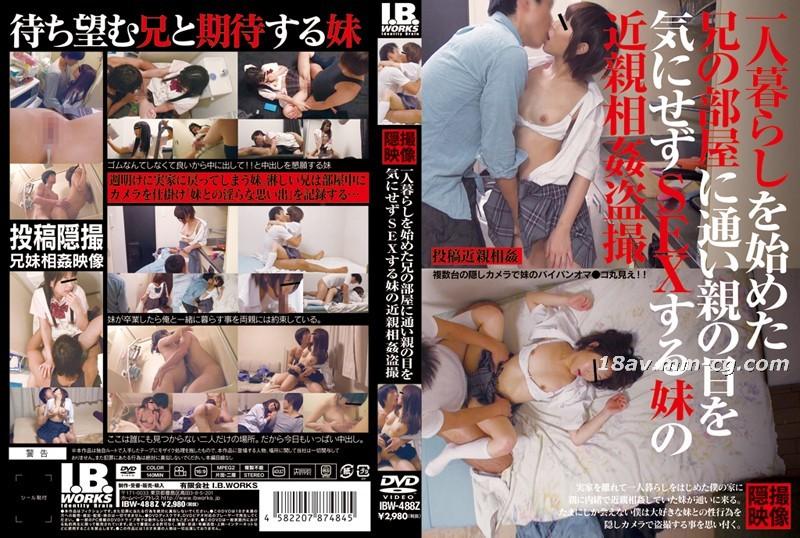 免費線上成人影片,免費線上A片,IBW-488Z - [中文]獨居的哥哥和前來拜訪過夜的妹妹之間的近親相姦影像