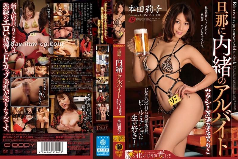 免費線上成人影片,免費線上A片,EYAN-017 - [中文]瞞著老公的兼差。本田莉子