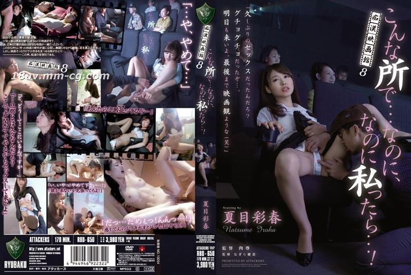 免費線上成人影片,免費線上A片,RBD-650 - [中文]變態電影院8明在這種地方.....但我居然還.....!! 夏目彩春