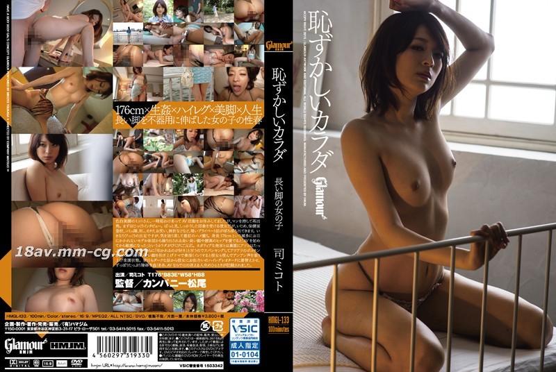 免費線上成人影片,免費線上A片,HMGL-133 - [中文]讓人害羞的肉體 長腿女子 司美琴