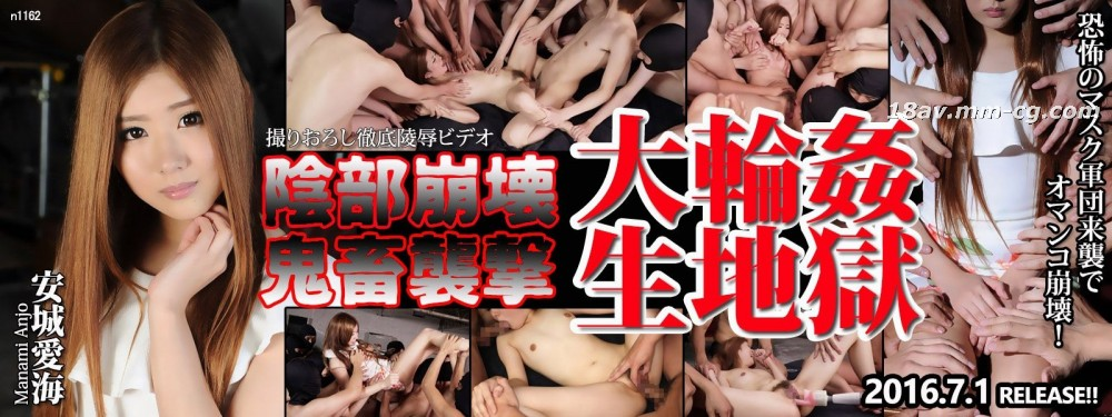 免費線上成人影片,免費線上A片,Tokyo Hot n1162 - [無碼]Tokyo Hot n1162 陰部崩壞鬼畜襲擊大輪姦生地獄 安城愛海