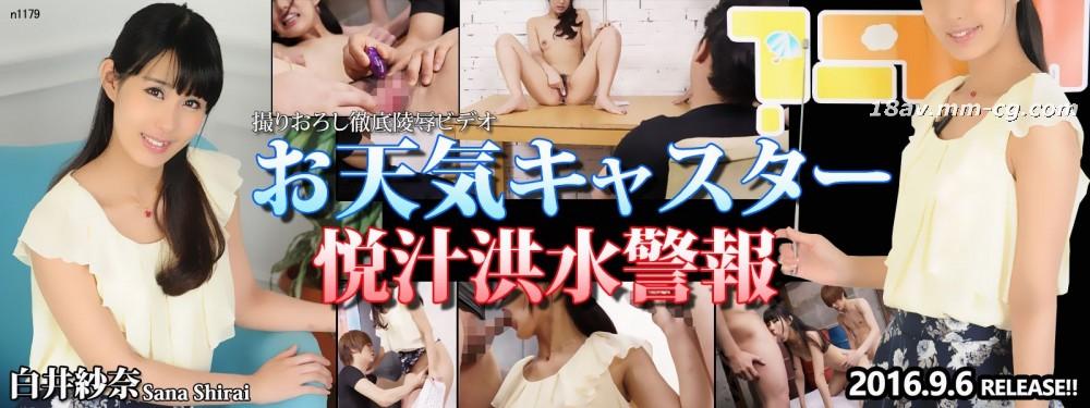 免費線上成人影片,免費線上A片,Tokyo Hot n1179  - [無碼]Tokyo Hot n1179 氣象主播 悅汁洪水警報 白井紗奈