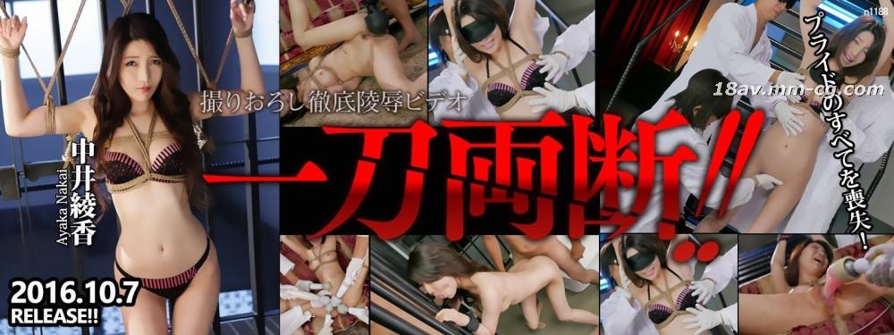 免費線上成人影片,免費線上A片,Tokyo Hot n1188 - [無碼]Tokyo Hot n1188 一刀兩斷 中井綾香