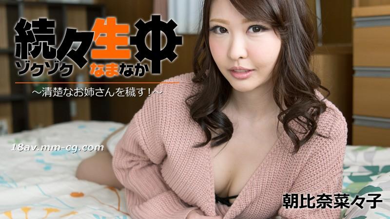 免費線上成人影片,免費線上A片,HEYZO-1585 - [無碼]最新heyzo.com 1585 續生中 清楚我會玷污妹妹 朝比奈菜子