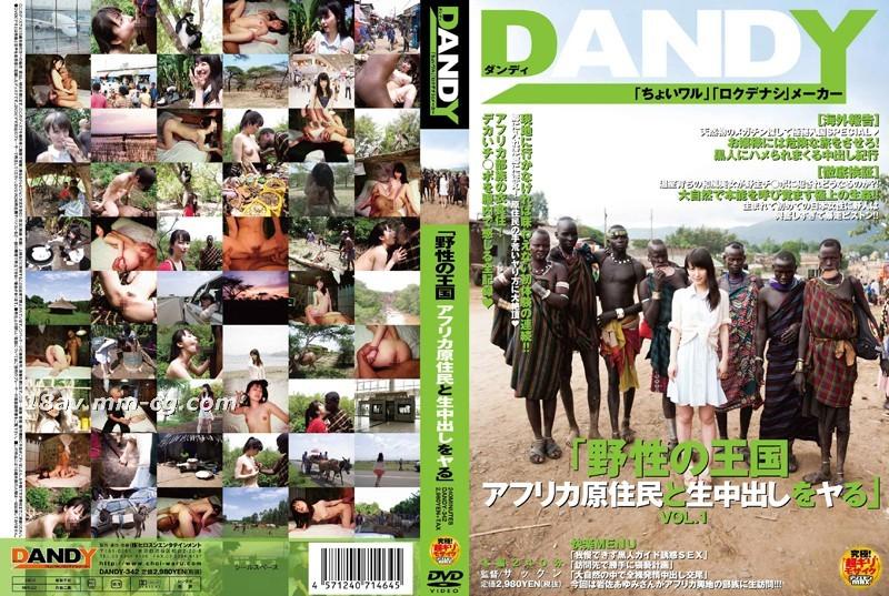 免費線上成人影片,免費線上A片,DANDY-342 - [中文]「野性的王國 和非洲原住民無套內射做愛」 VOL.1