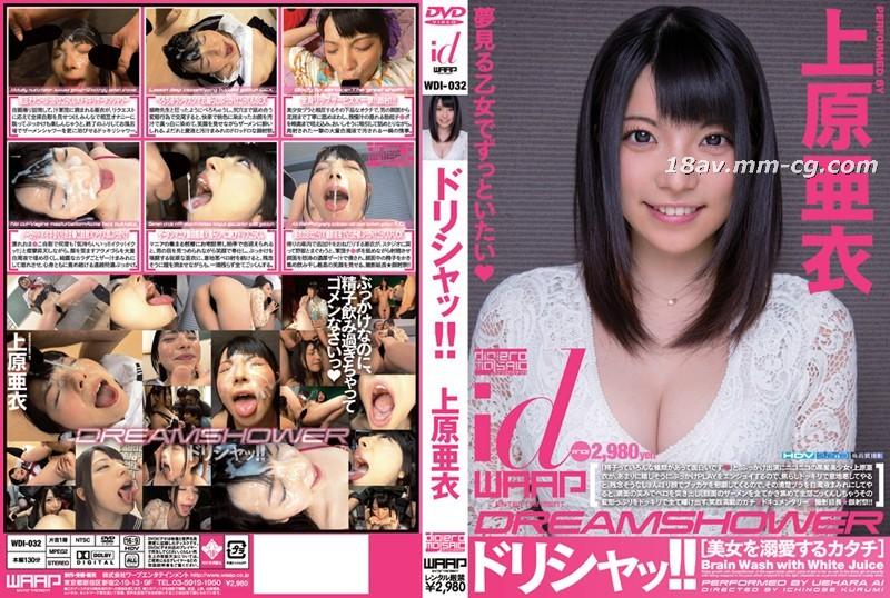 免費線上成人影片,免費線上A片,WDI-032 - [中文]Dream Shower!! 上原亞衣