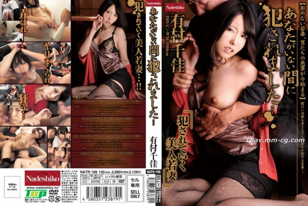 免費線上成人影片,免費線上A片,NATR-188-[中文]老公不在的時候被侵犯..... 有村千佳