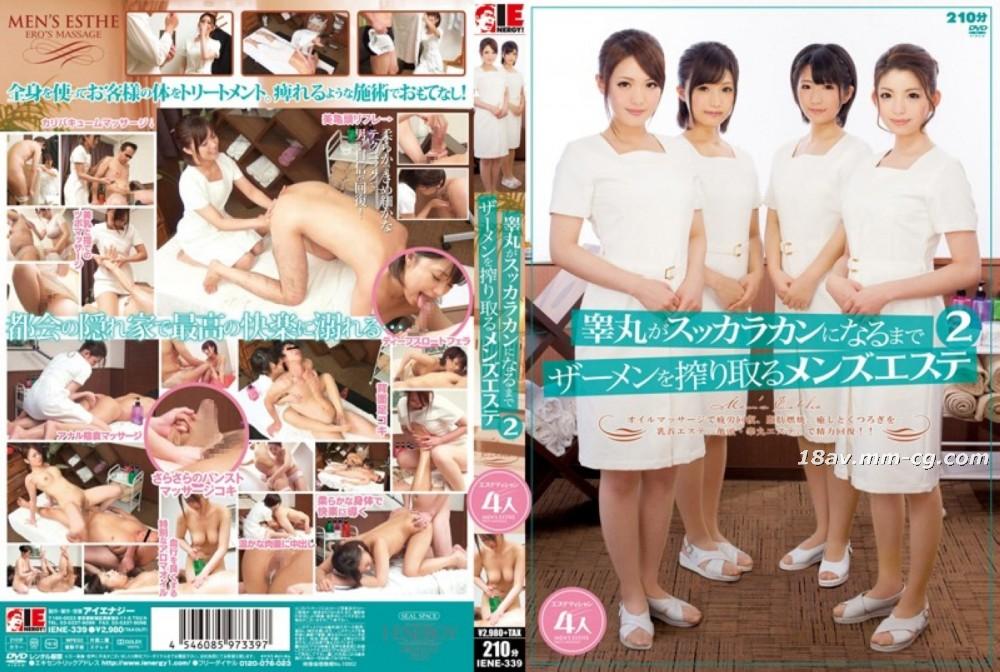 免費線上成人影片,免費線上A片,IENE-339 - [中文]搾乾精液讓睪丸呈現空殼狀態的男性沙龍2