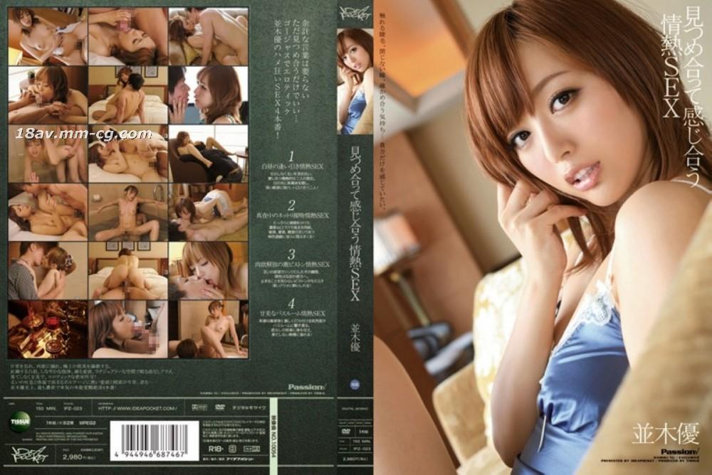免費線上成人影片,免費線上A片,IPZ-023 - [中文]互相注視的熱情性愛 並木優